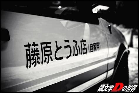 fujiwara tofu shop ae86 initial
