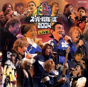 Super Sentai Spirit 2004 Live OST