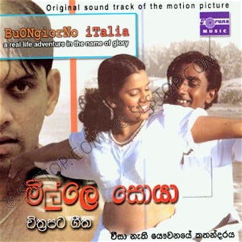 maya film complet télécharger sinhala song