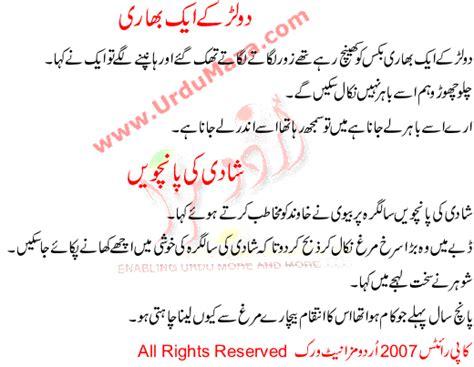 urdumazacom urdu jokes  boys  pushing  heavy box wife asked  husband