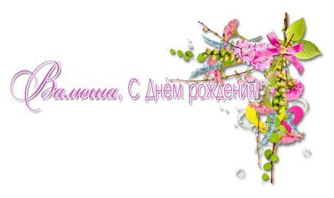поздравления валентине с днем рождения в стихах красивые