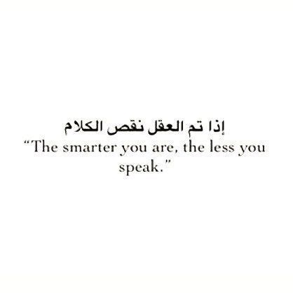 arabic style time  motivational quotes  saleemlv