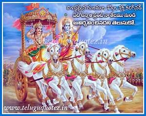 Bhagavad gita famous telugu quotes and pictures ...