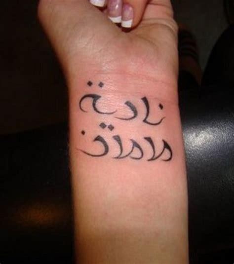 tatouage poignet femme tatouage poignet femme ecriture arabe mod 232 les et exemples