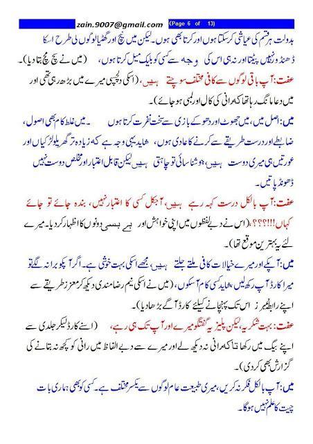 Urdu Written Sexy Story Best Naked Ladies