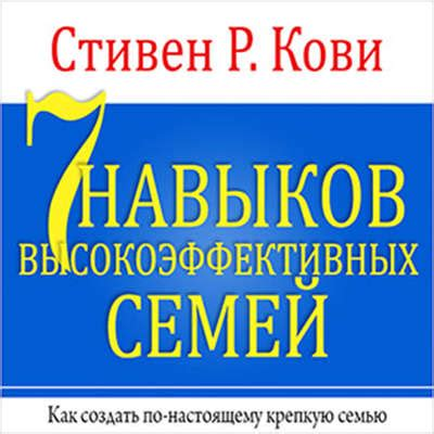 Resume 7 Habits by The 7 Habits Of Highly Effective Families Russian Edition