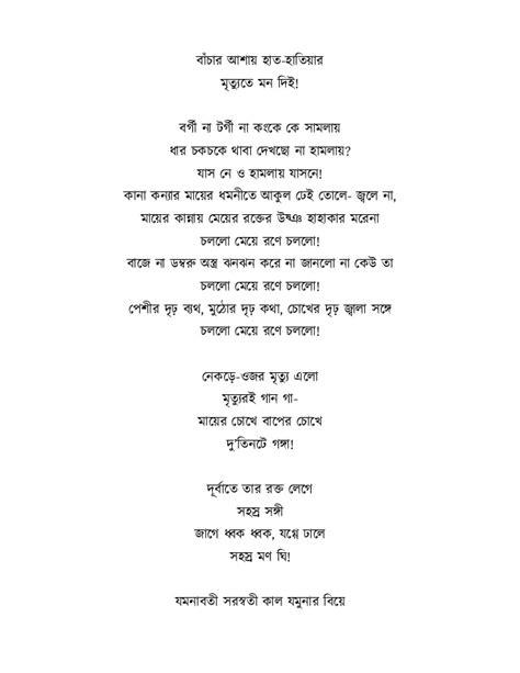 Shankha Ghosh's 26 Poems
