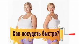 Как быстро похудеть в области живота и ног