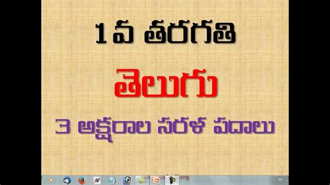 letters telugu simple words   st class telugu