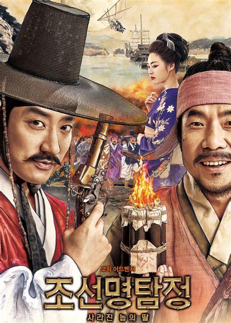 2015韩国电影《朝鲜名侦探:奴隶的女儿》 在线观看 - 雅酷视频在线