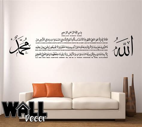 Ayat Kursi Decal V3 Set