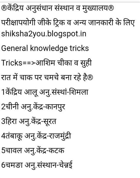 Gk trick no.60 - shiksha2you