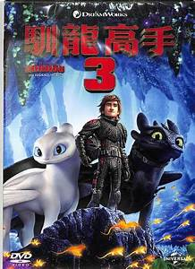 U99b4 U9f8d U9ad8 U624b3 Dvd Uff0fhow To Train Your Dragon  The Hidden World  U0026gt   U52d5 U756b