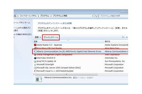 atheros ar81 family ethernet controller windows 10