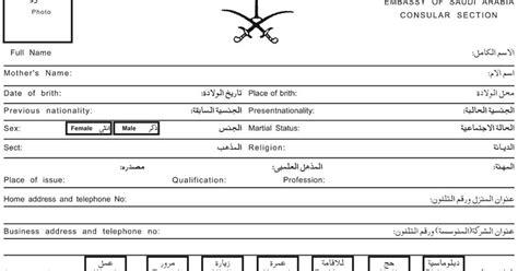 saudi visa application form saudi arabia visa application form required documents