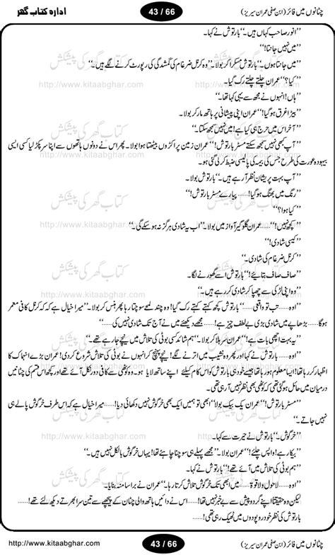 ChaTanoN Mein Fire (Ibne-e-Safi Imran Series ka 2nd Novel