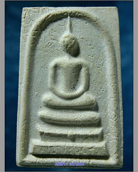 พระสมเด็จสมเด็จพระครูศรีพนัสนิคม วัดนาวังหิน ชลบุรี ปี2521-อัปสรา อมิวเลท พระเครื่อง พระแท้ ...