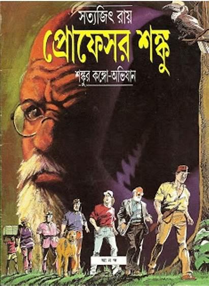 Shonku Professor Comics Congo Subhaditya Edusoft Shanku