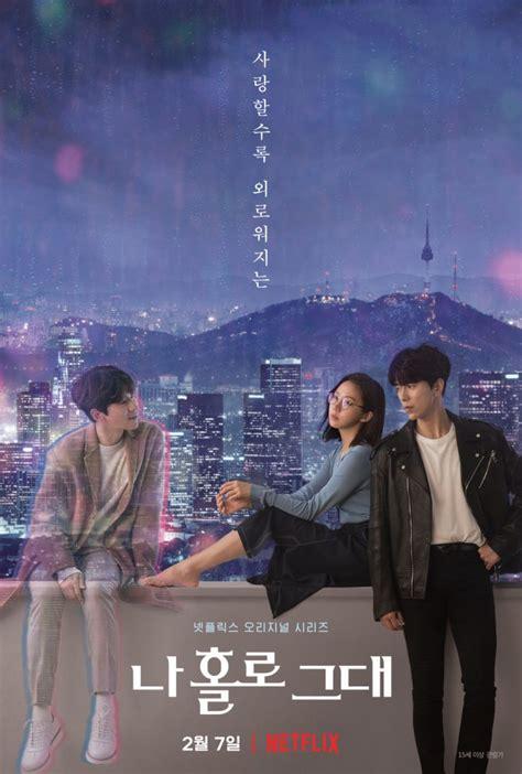 february  korean drama releases       bye mama   weather