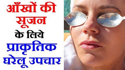 Lips Swelling Treatment In Hindi Lipstutorialorg