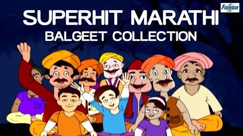 mamachya gavala jauya superhit marathi balgeet video