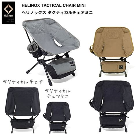 Helinox Chair One Tactical C Chair by Helinox Tactical Chair Mini Multi ヘリノックス タクティカルチェアミニ