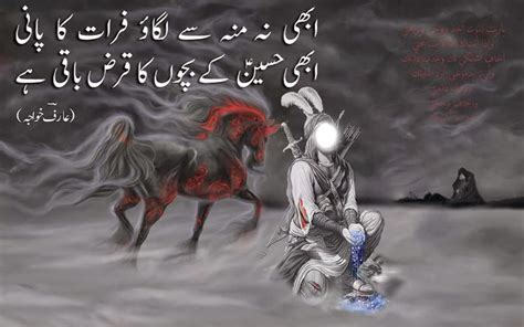 Hazrat Imam Hussain A.s.
