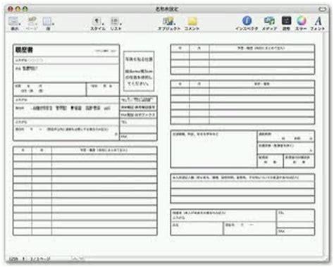 Resume For In Japan by Bayanihan Japanese Resume Rirekisho