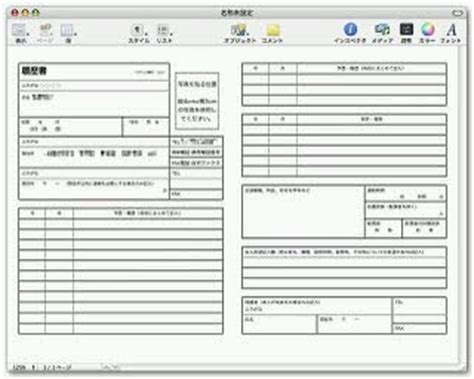 Bayanihan Japanese Resume ( Rirekisho. Teacher Assistant Sample Resume. Accounting Resume Objective Samples. Resume For Test Lead. Sample Cleaner Resume. Vmware Consultant Resume. Resume Format For Nursing. Skills For Bank Teller Resume. Biomedical Engineer Resume