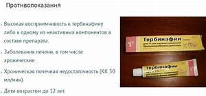 Тербинафин мазь от грибка ногтей отзывы цена