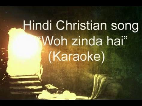woh zinda hai no vocals with lyrics christian song friday easter