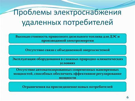 70% Территории России не Охвачено Централизованным Электроснабжением Рынок электроэнергии