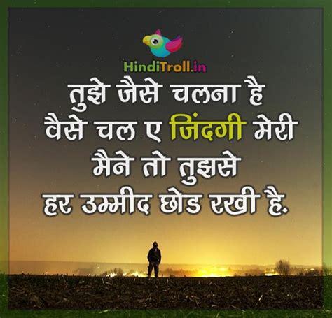 Sad Life Quotes In Hindi Images Wallpaper Download