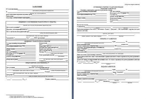 Документы на регистрацию по месту жительства лбг
