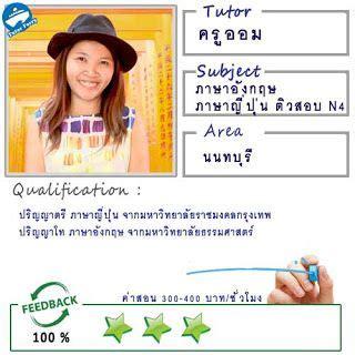 เรียนพิเศษที่บ้าน: สอนภาษาอังกฤษ ภาษาญี่ปุ่นโดยครูออม มณี ...