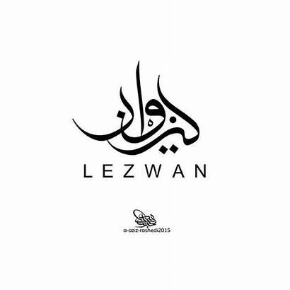 Arabic Calligraphy Typography Logos Font Caligraphy Sa