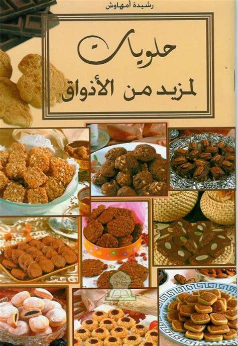 cuisine marocaine en arabe cuisine marocaine rachida amhaouche pdf holidays oo