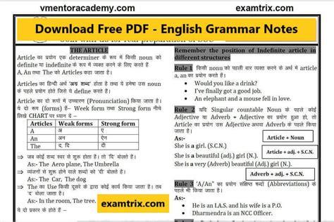 English Grammar Articles Notes Download PDF - Examtrix.com
