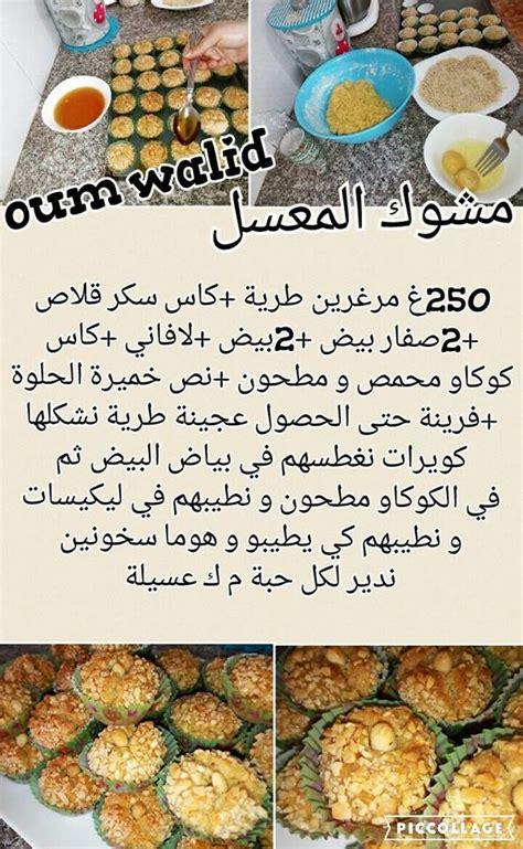 de cuisine turc recettes gateaux secs oum walid