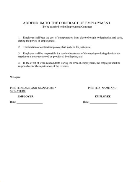 blank contract addendum template for a loan agreement