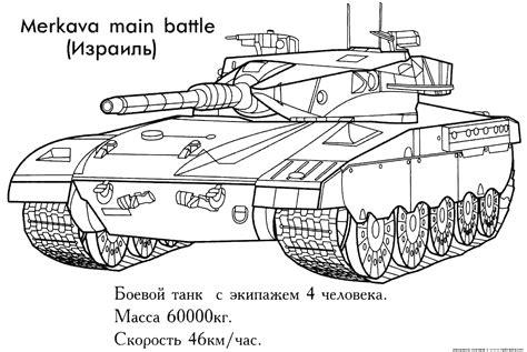 Ausmalbilder Panzer Kostenlos