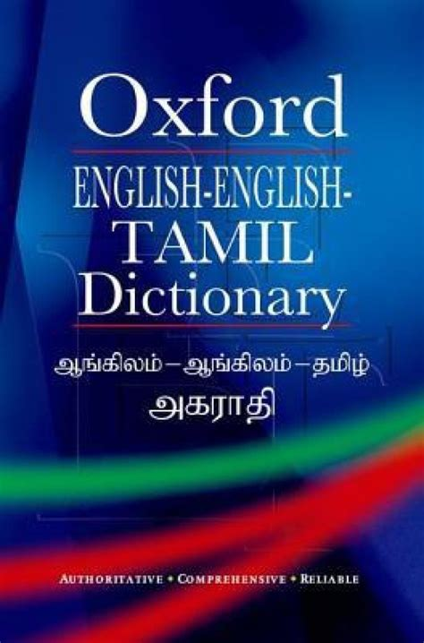 Dictionary To Oxford Tamil Dictionary Buy Oxford