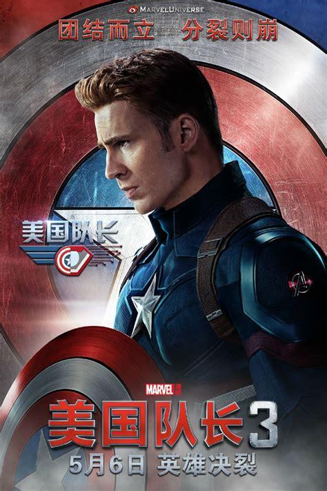 Captain America 3  Teaser Trailer
