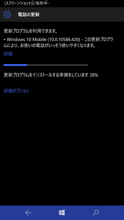 windows 10 mobile 10586 420 正式版 配信開始 コノ世界ニ非ズ