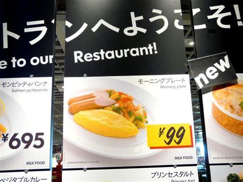 Ikea Badmöbel Morning by 99円で朝食が食べられるikeaのモーニングプレートを食べてきました Gigazine