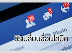 วิธีเปลี่ยนชื่อเฟสบุ๊ค Facebook แบบง่ายๆ บนคอมพิวเตอร์