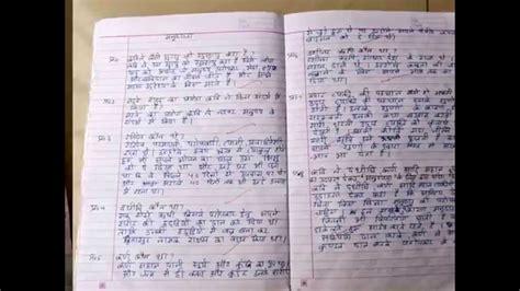 hindi ncert solutions class  manushyata bihari