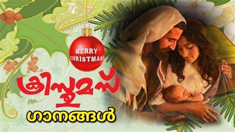 Christmas Carol Songs Malayalam  Malayalam Christmas Non