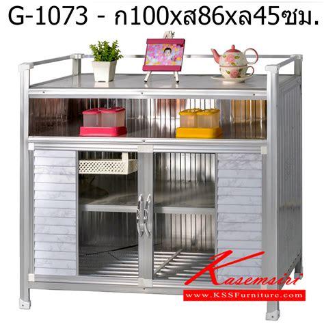 42318093::G-1073::ตู้กับข้าว G-1073 ขนาด ก1000xล450xส860มม. หน้าบานเป็นบานเกร็ด มีช่องเก็บของ ...