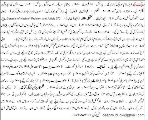 resume format for msc botany urdu poets and writers of jammu kashmir and kashmiri origin by muslim saleem